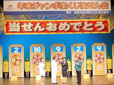 日本 宝くじ 上級国民